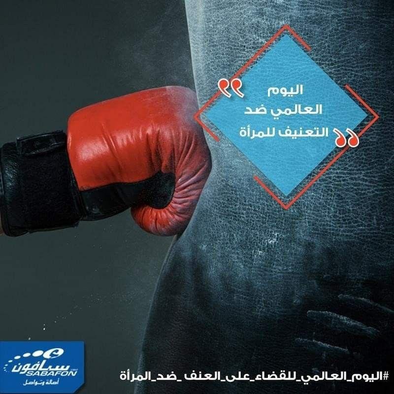 المرأة مثل الزهرة أوصى الإسلام بحسن معاملتها فهي ركيزة الحياة الأسرية اليوم العالمي للقضاء على العنف ضد المرأة يدا بيد سبأف Leather Glove Leather Gloves