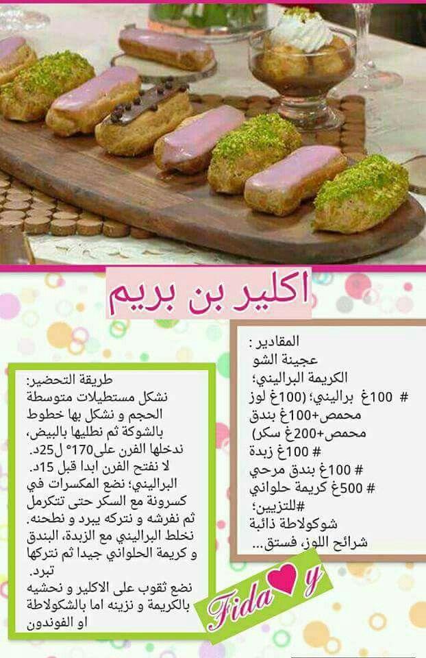 Pin By Noura Crochet Jarbou On Les Recettes De Madame Ben Brime Food Cooking Recipes