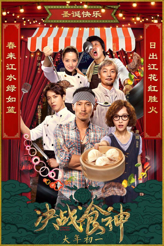 Cook Up A Storm Dir Wai Man Yip 2017 Storm Movie Download Movies Hd Movies