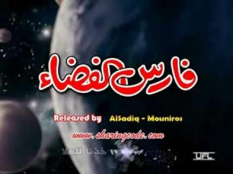 فارس الفضاء - كامل الحلقات و الفلم - على الشيرينج كود