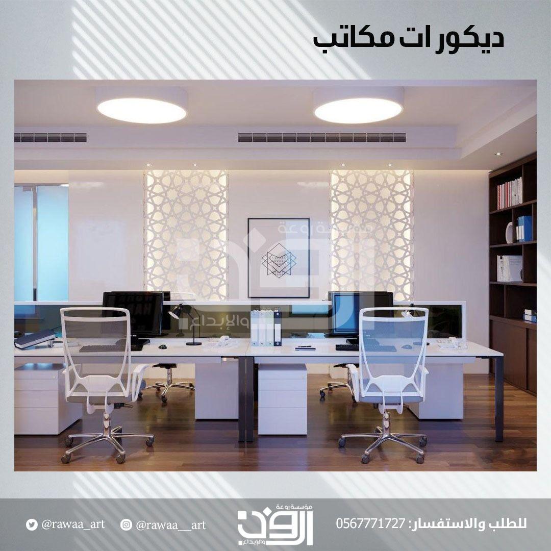 ديكورات مكاتب Home Decor Home Decor