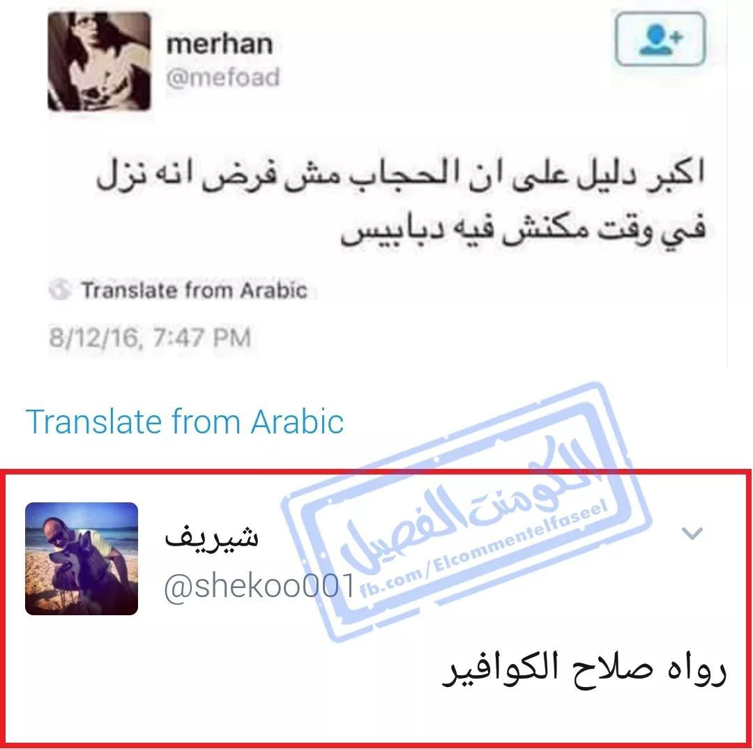 Pin By Reem Ahmed On قفشات Funny Comments Funny Arabic Quotes Funny Photo Memes