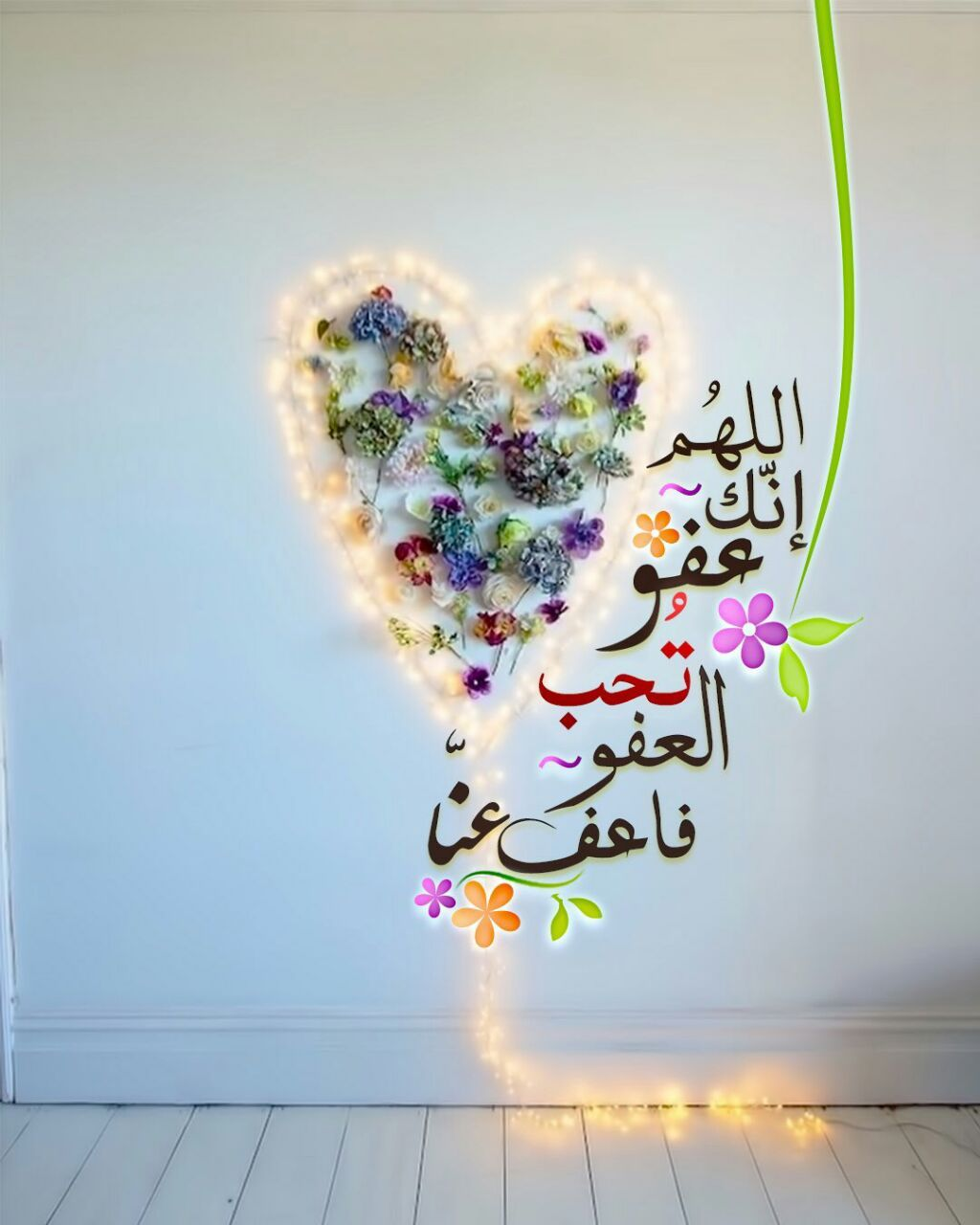 Pin By Maxabatul Islaam On دعاء Islamic Pictures Islamic Wall Art Eid Greetings
