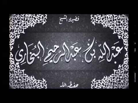 خطر القيل والقال الشيخ عبد الله البخاري Chalkboard Quote Art Art Quotes Chalkboard Quotes