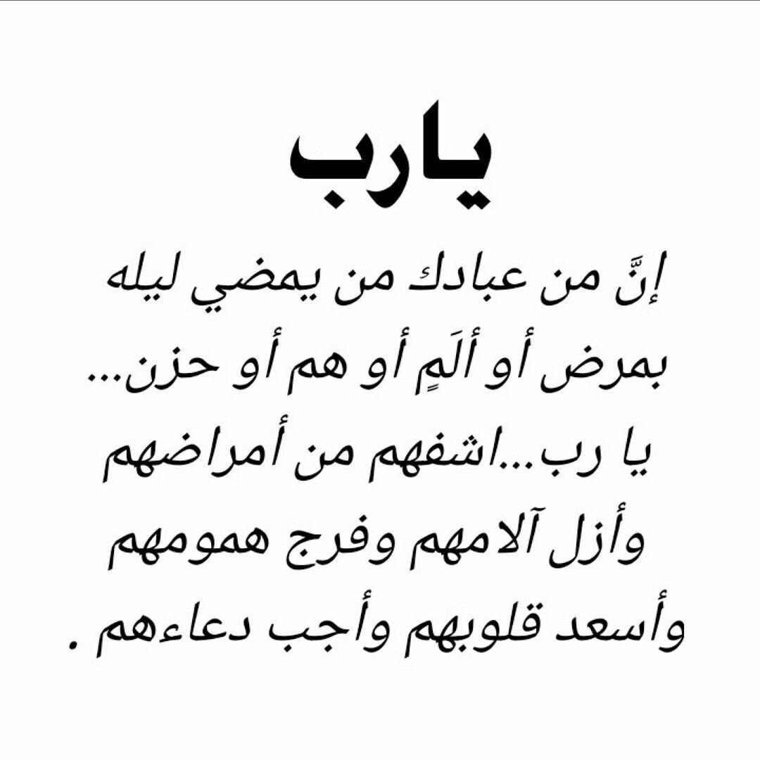 Pin By ادعيه و اذكار On Photo Profil Arabic Calligraphy Photo