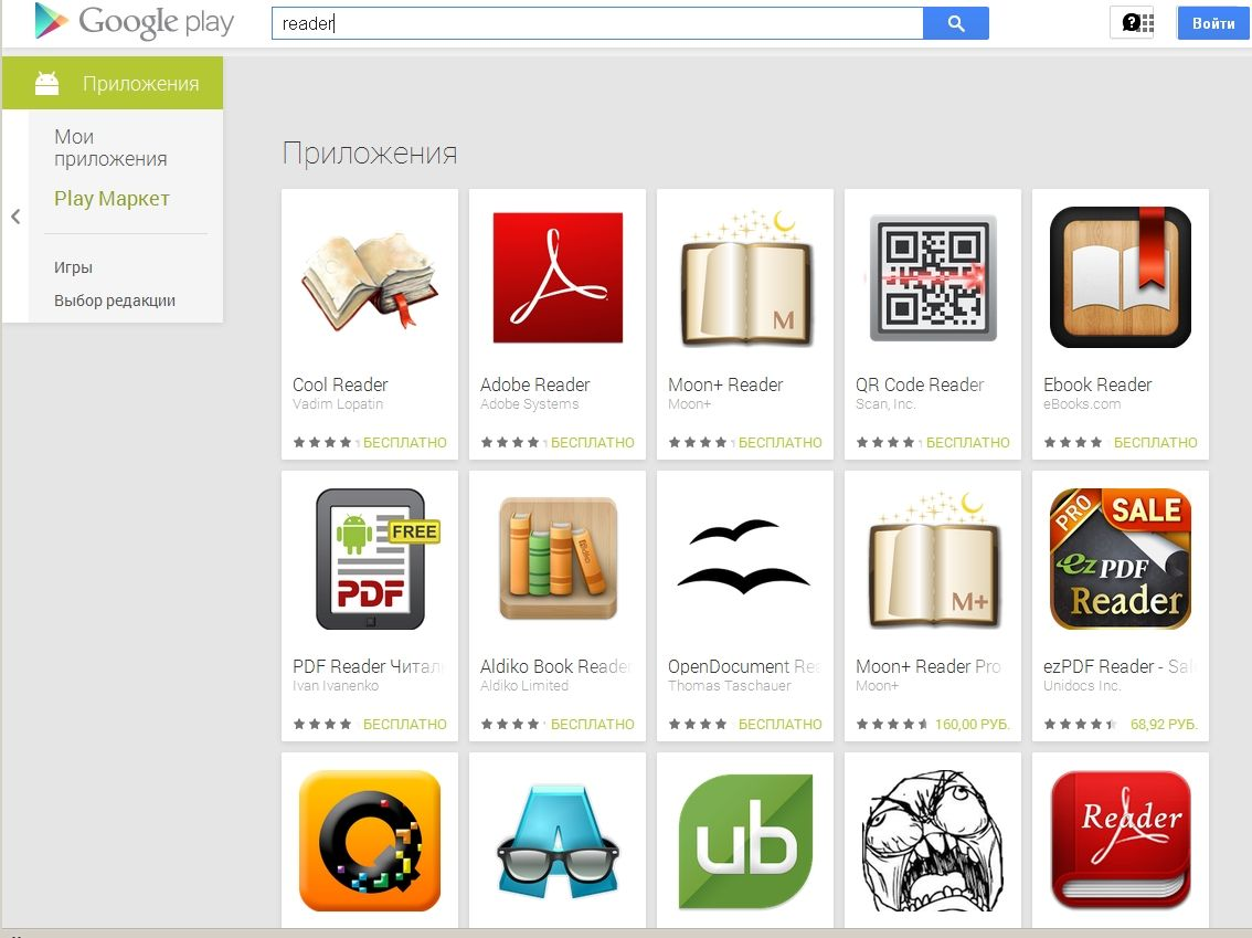 Скачать для андроид программы для чтения книг