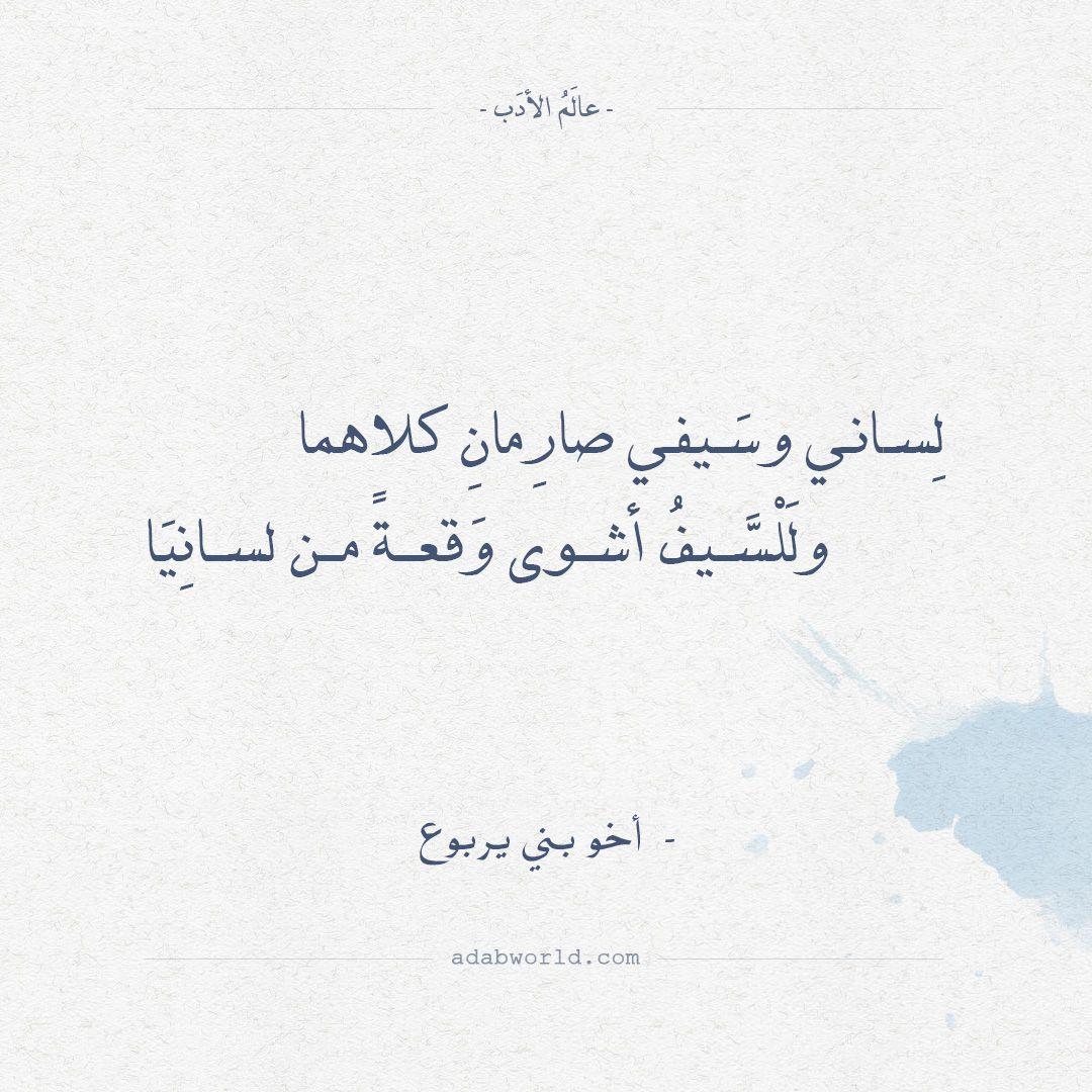 فإن لم تكن في الشرق والغرب حاجتي عالم الأدب Arabic Calligraphy