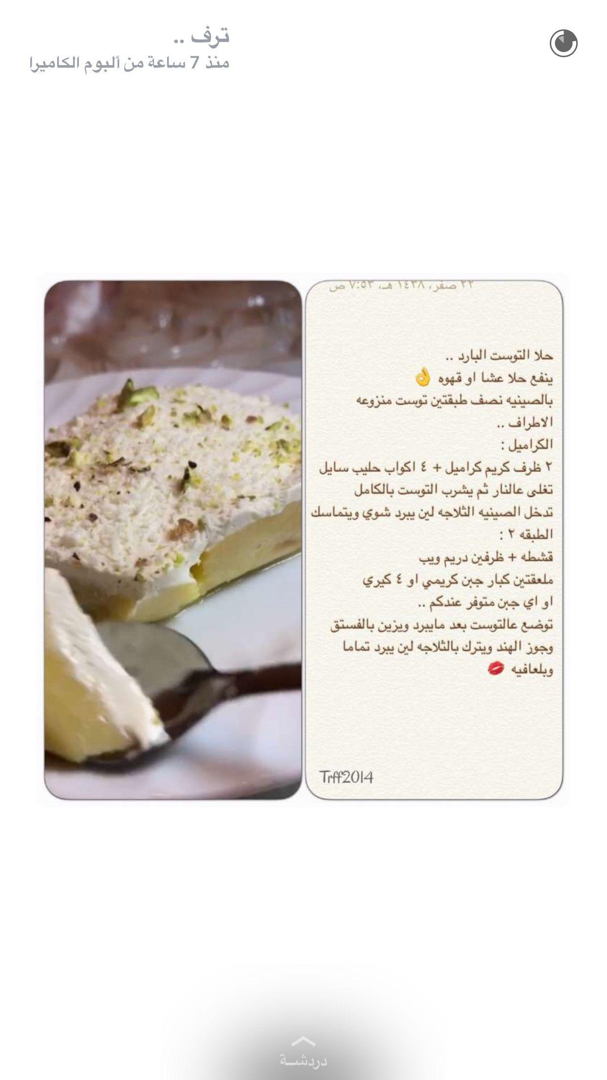 Pin By Batta On طبخات Cooks Food Desserts Reciepes