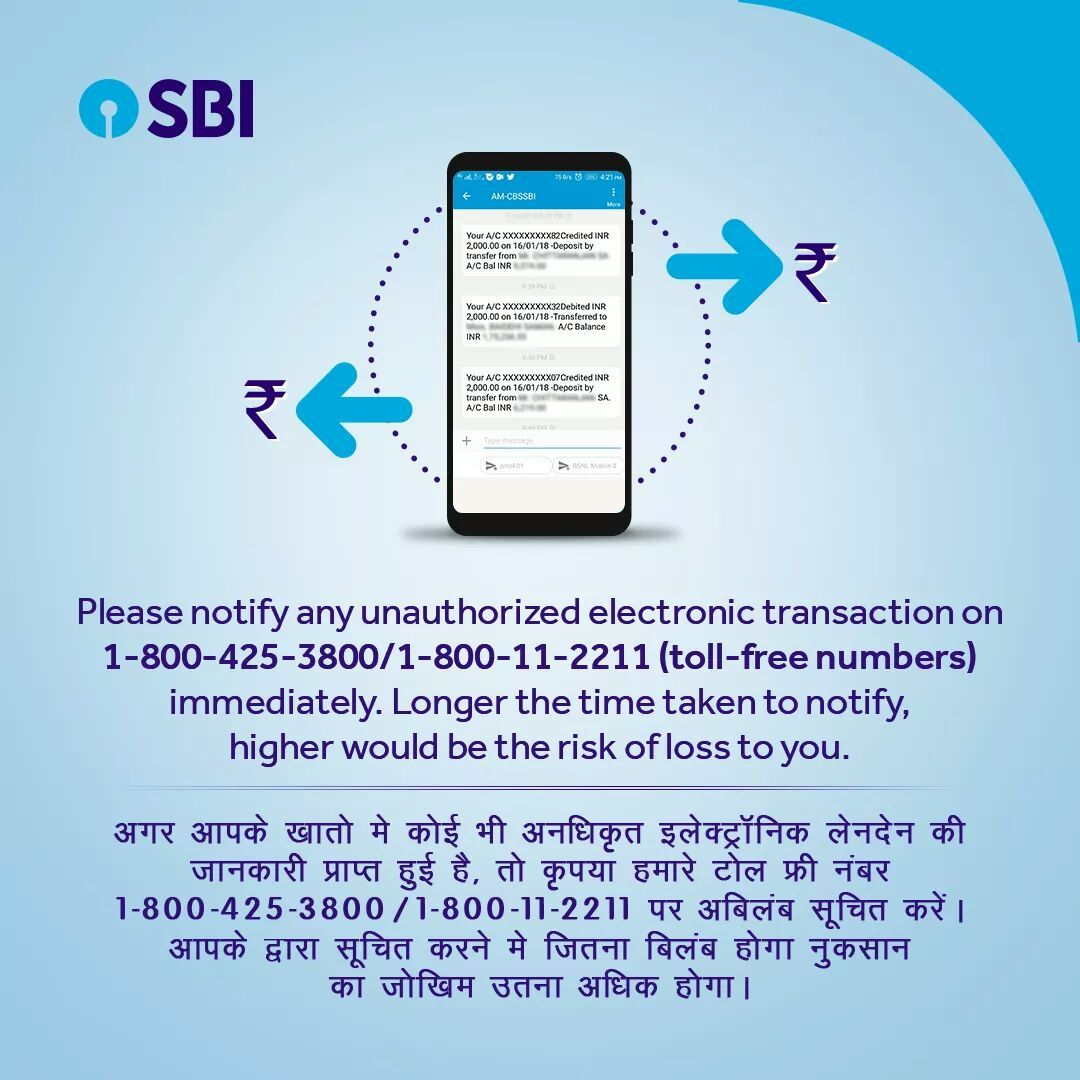 Dear SBI Customers, if you witness any unauthorized