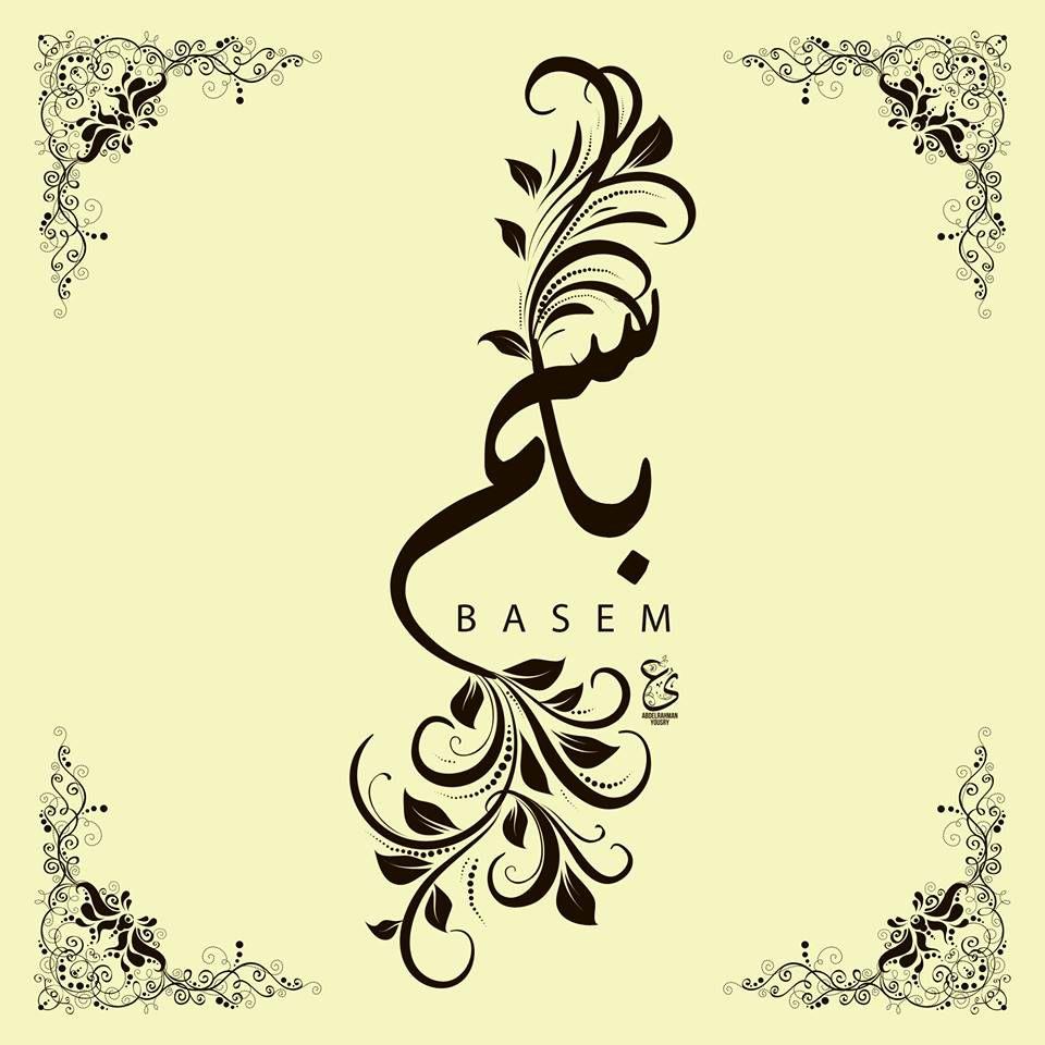 اسماء شباب بالخط الحر مع الزخرفه 144198114412 Jpg Art Calligraphy Arabic Calligraphy