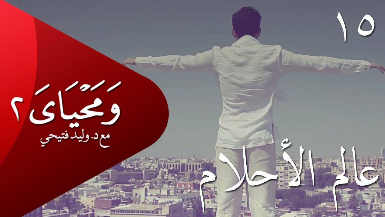 ومحياي 2 مع د وليد فتيحي الحلقة 15 عالم الأحلام ومحياي2 Wama7yaya Youtube Movie Posters Movies