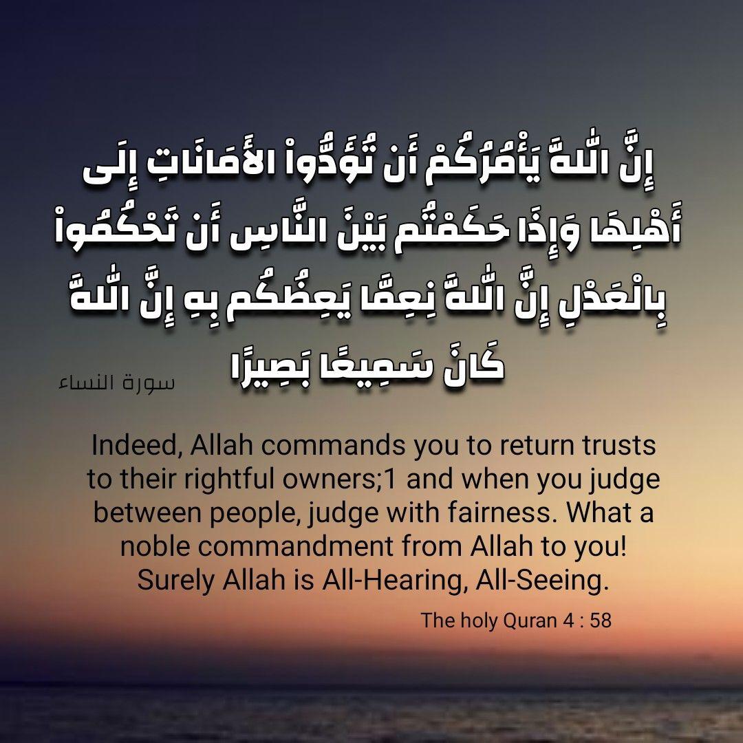 القرآن الكريم سورة النساء آية رقم ٥٨ The Holy Quran 4 58 Holy Quran Quran All Seeing