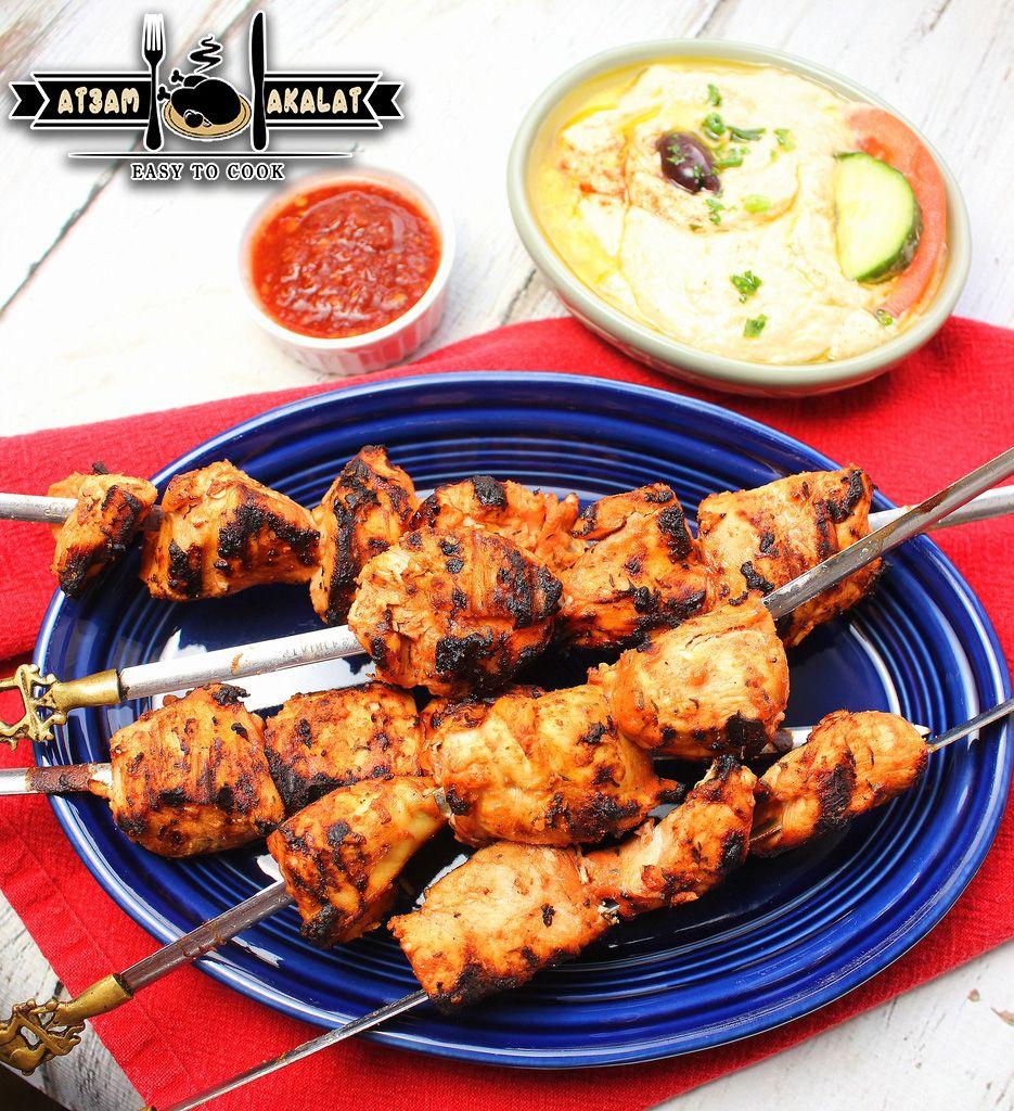 طريقة عمل الشيش طاووق Shish Tawook Chicken Grilled Chicken