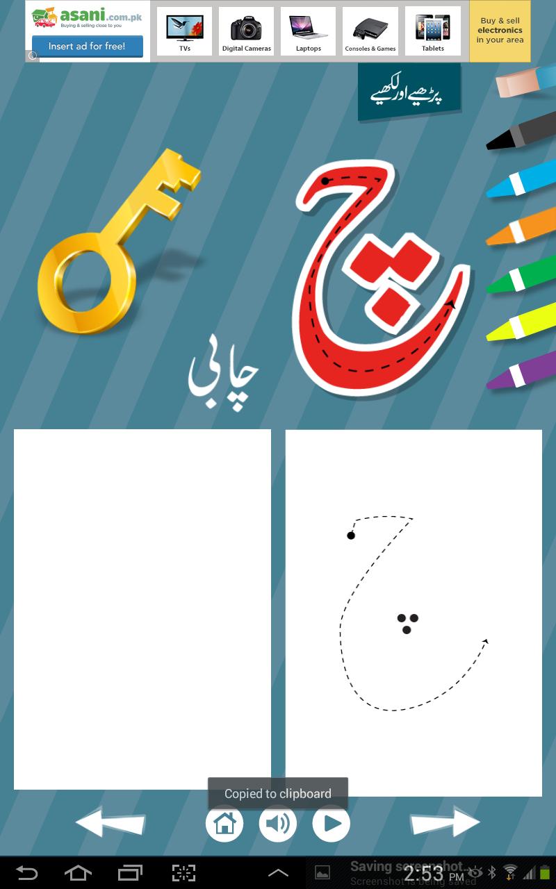 New Urdu Qaida App Download And Enjoy It Https Play Google Com Store Apps Details Alphabet Activities Kids Learning Apps Alphabet Worksheets Kindergarten [ 1280 x 800 Pixel ]