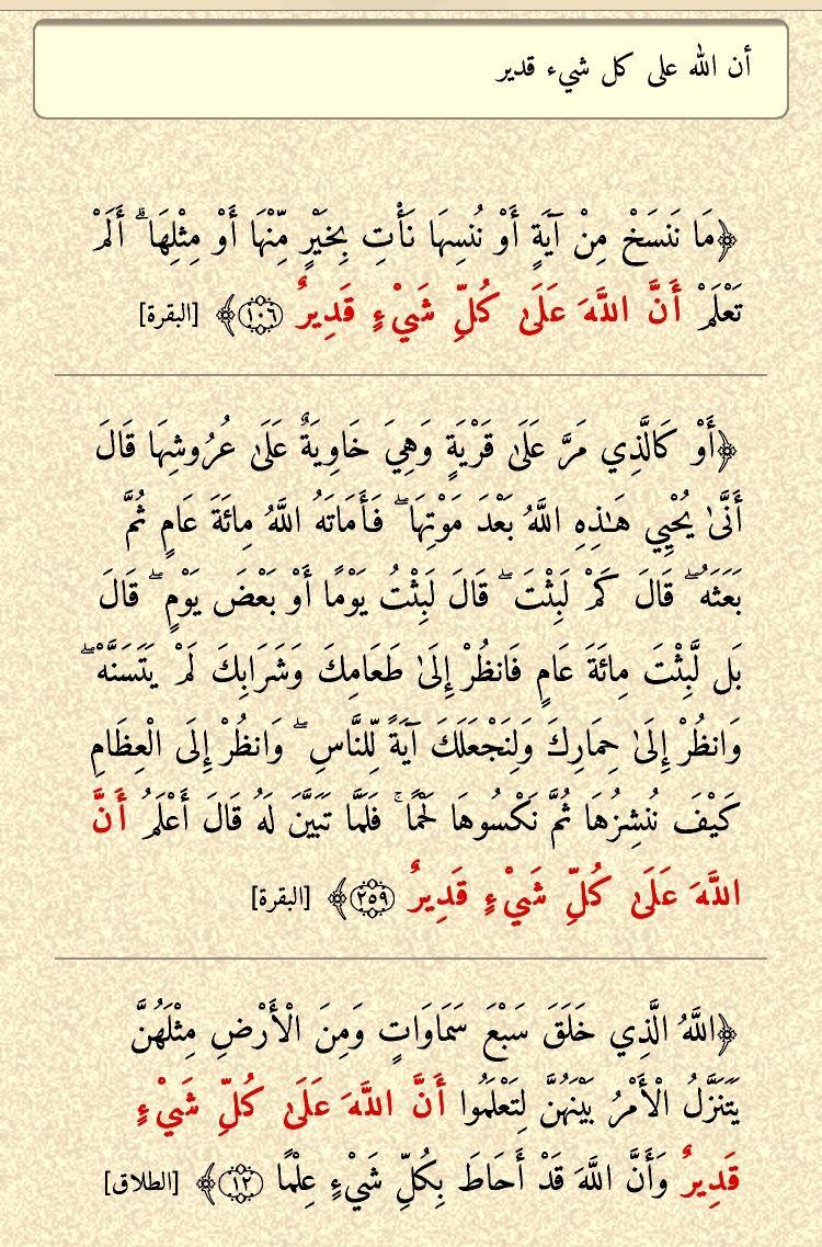 أن الله على كل شيء قدير ثلاث مرات في القرآن مرتان في البقرة ١٠٦ ٢٥٩ ومرة في الطلاق ١٢ Quran Verses Quran Verses