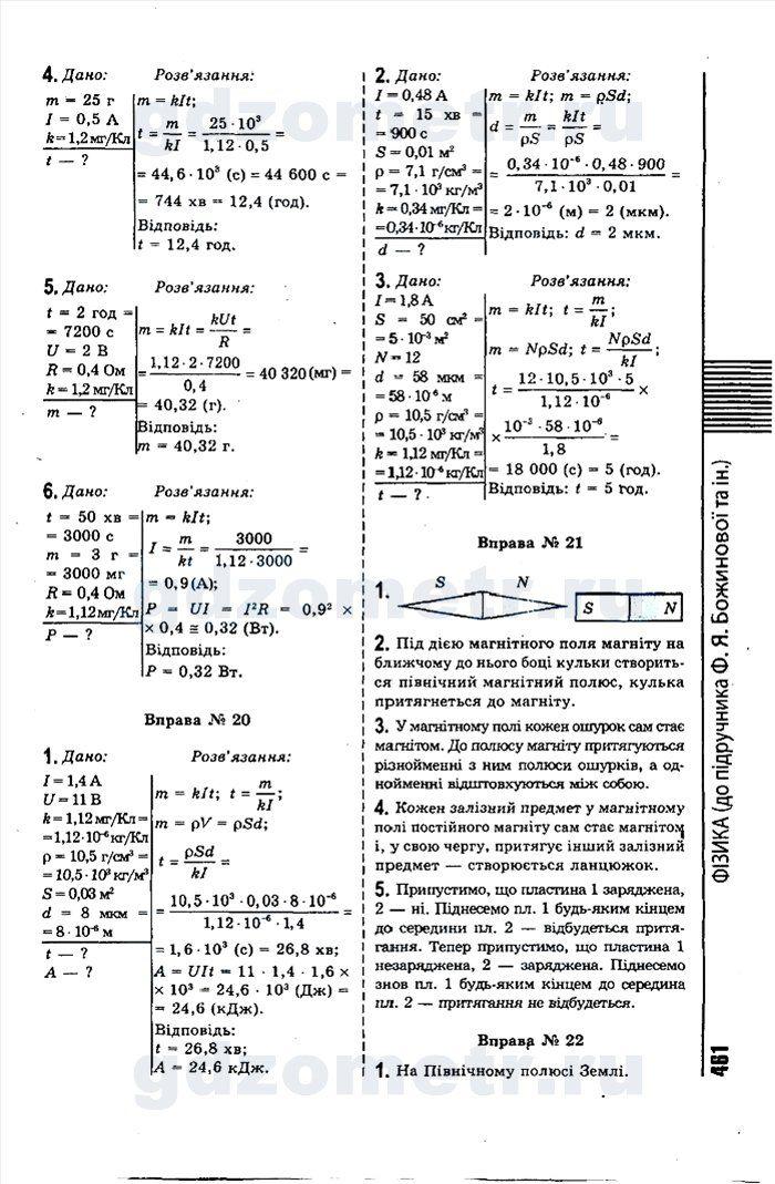 Скачать гдз к рабочей тетради по физике 9 класс губанов