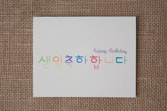 Happy Birthday In Korean Handlettered Greeting Card