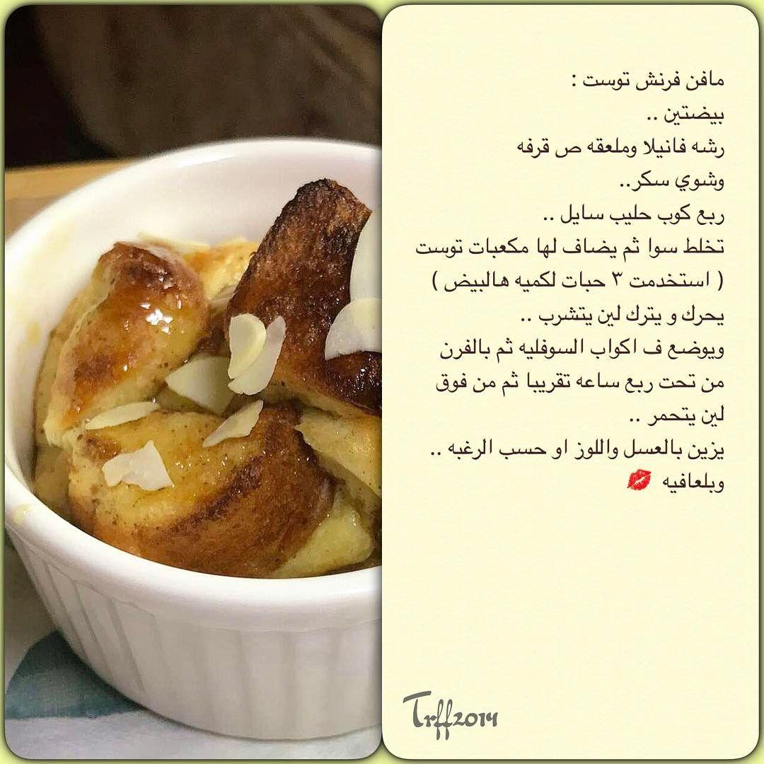 Pin By Atyeb Alb On Breakfast Breakfast Food Toast