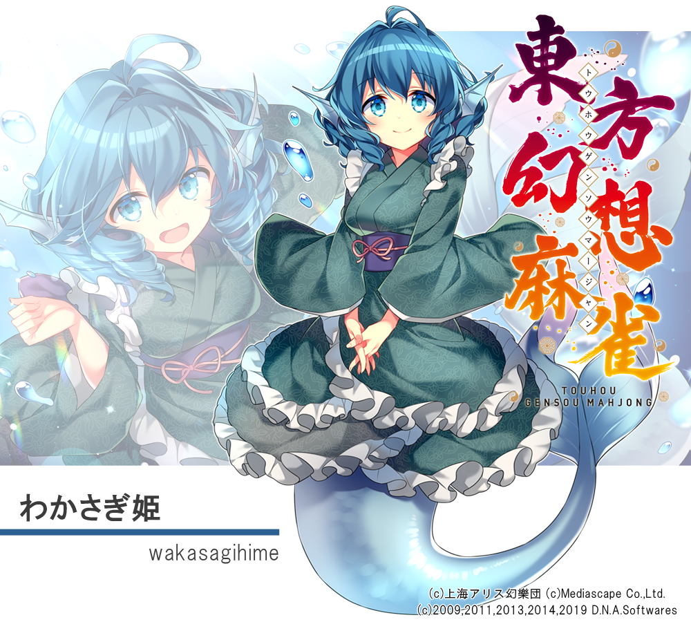 touhou project wakasagihime touhou project 100 bookmarks 東方幻想麻雀 わかさぎ姫 pixiv イラスト 東方 かわいい アニメイラスト