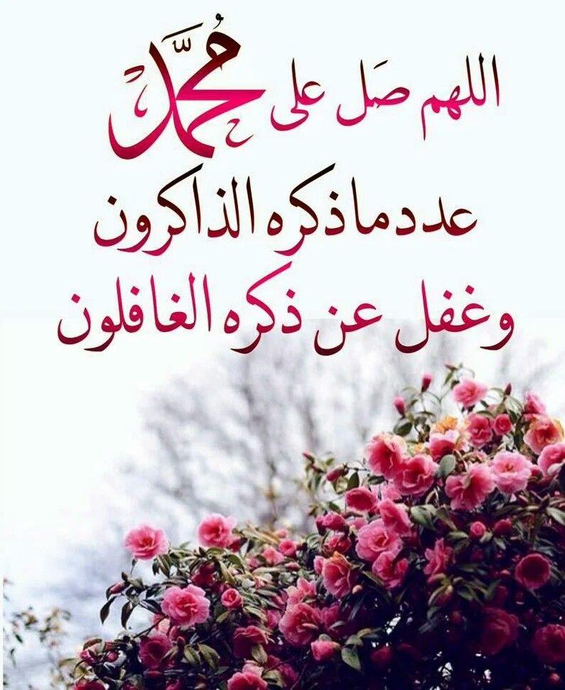 اللهم صل وسلم وبارك على سيدنا محمد وآل محمد Islamic Phrases Art Classroom Decor Islamic Quotes Wallpaper