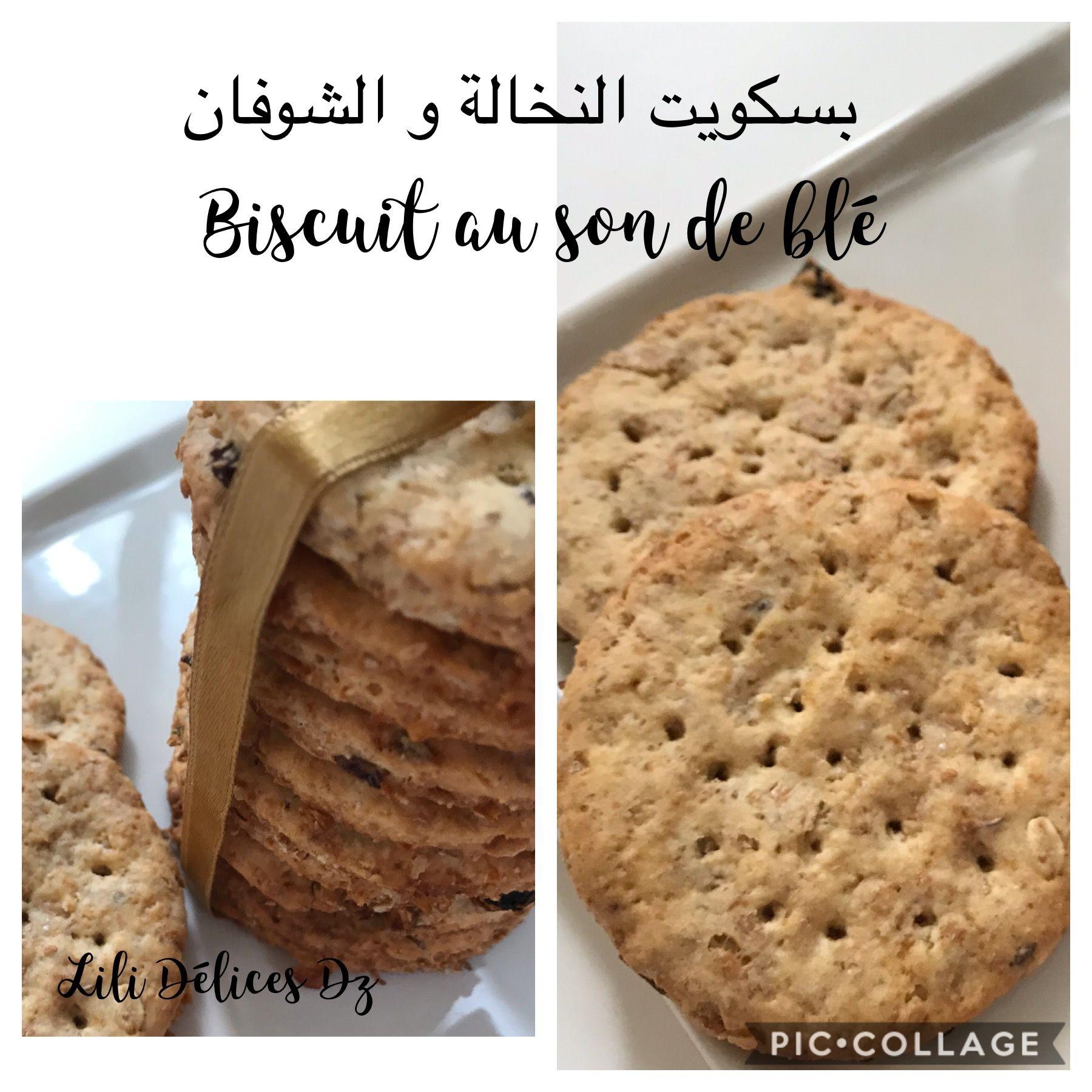 Biscuit Digestive Au Son De Ble صابلي النخالة و الشوفان Youtube Food Biscuits Desserts