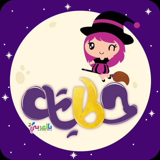 برامج اطفال تعليمية تطبيقات جوال تدعم طرق التعلم باللعب بالعربي نتعلم Islamic Kids Activities Muslim Kids Activities Arabic Kids