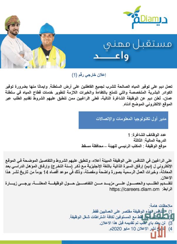 قدمنا لكم اعلان وظائف الهيئة العامة للمياه ديم في عمان كما يمكنكم الاطلاع علي المزيد من فرص العمل بسلطنة عمان من خلال زيارة قسم وظائف عمان بالموقع Job Oman