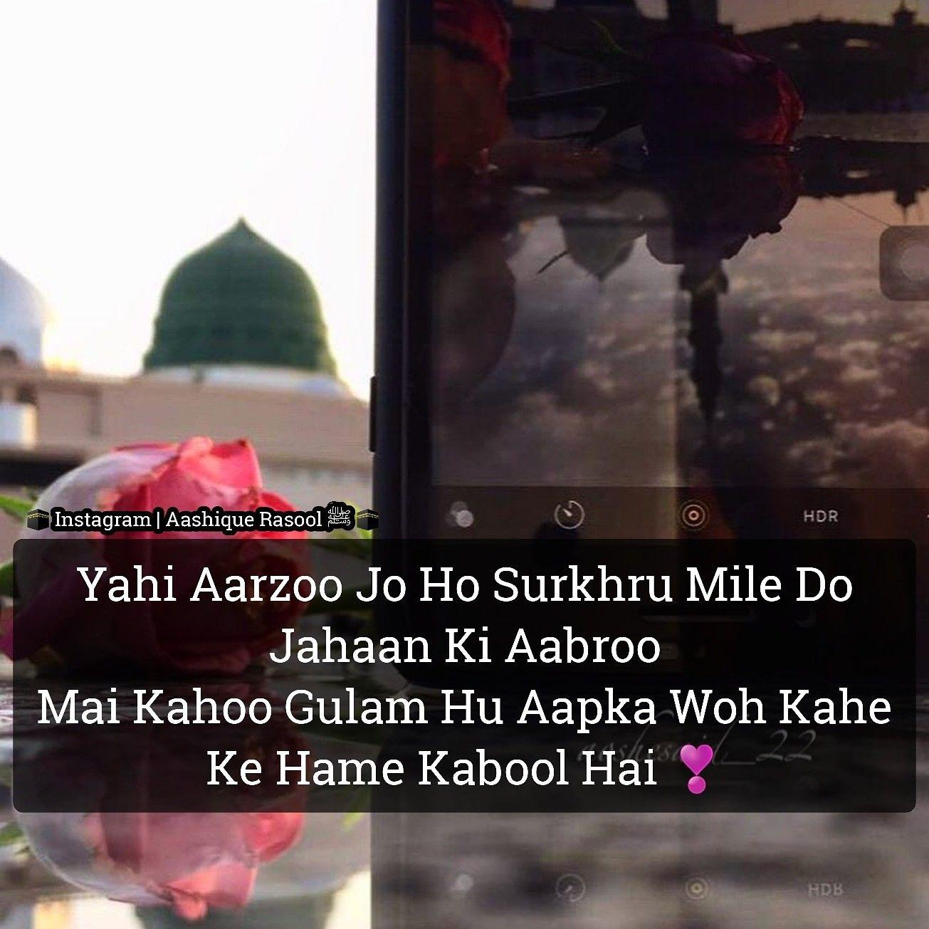 Ahle Sunnat Ki Hazari | Asdela