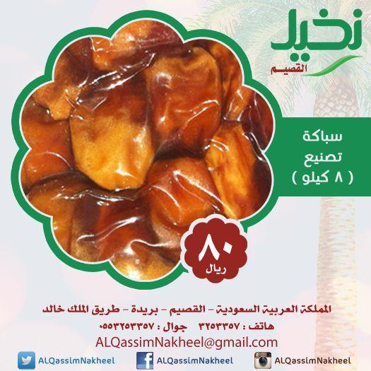 Ad Dates Ksa Saudi Food Chicken Meat
