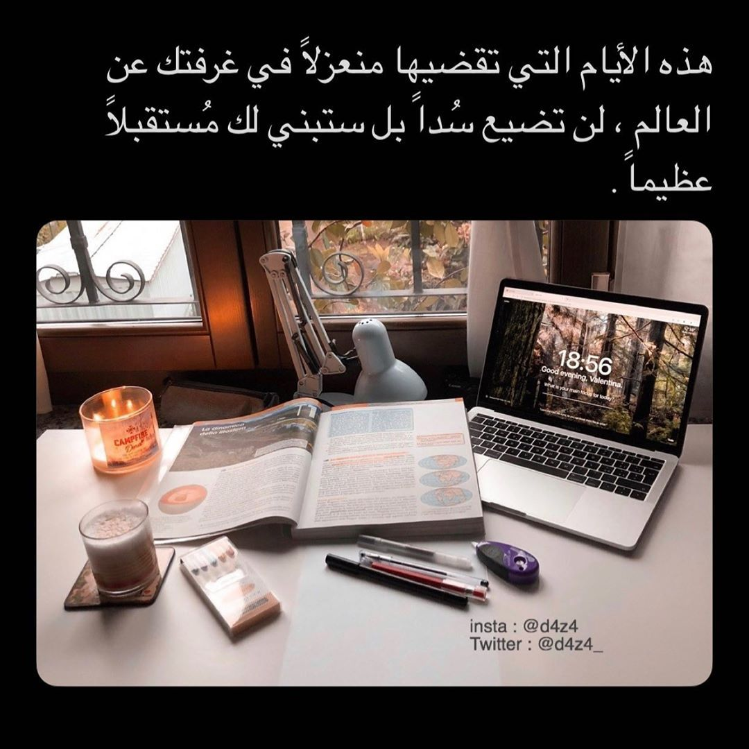 السلام عليكم متى تخلصون اختبارات Study Motivation Quotes Study Quotes Motivational Art Quotes