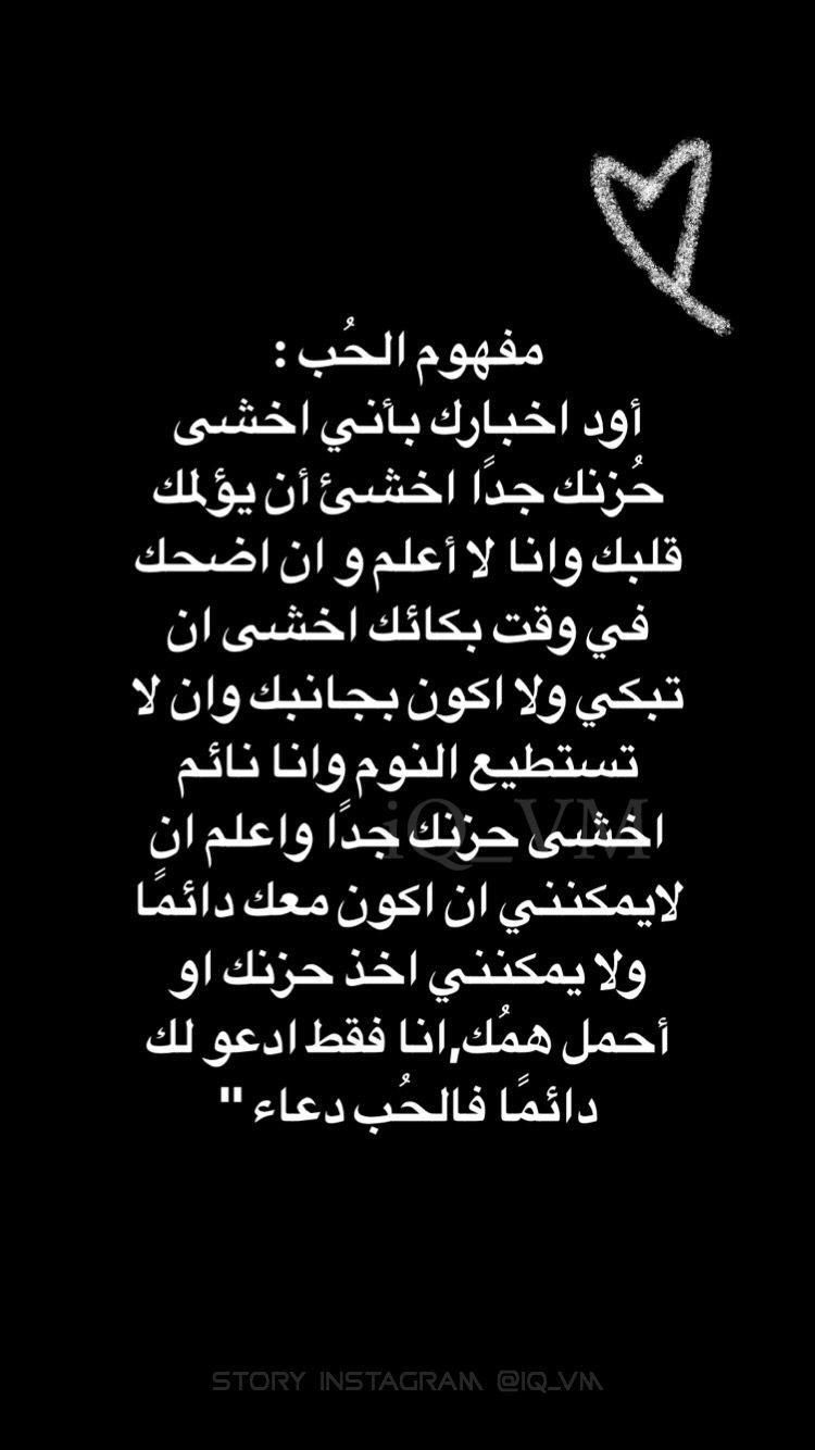ستوريات ستوري سنابات Sneakers Snapchat Words Quotes Arabic Love Quotes True Quotes