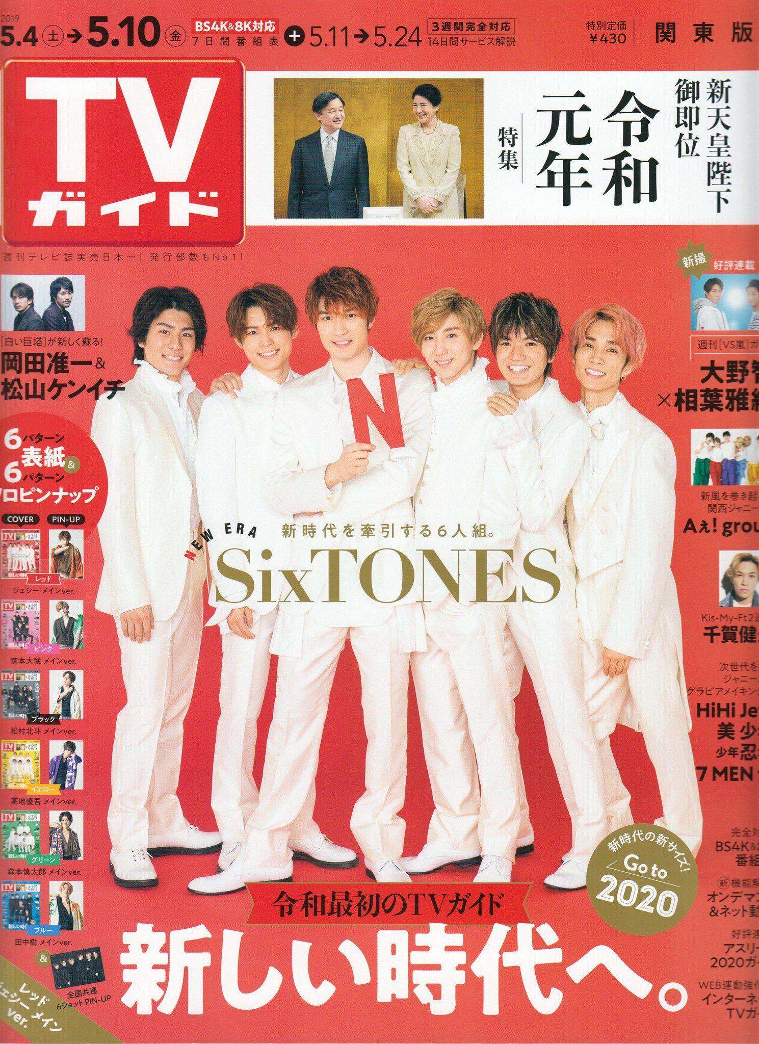 Pin On テレビ誌