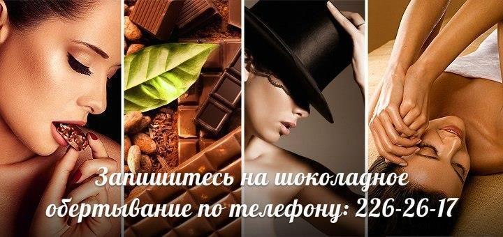 http://happiness-kzn.ru/shokoladnoe-obertivanie/  Шоколадное обертывание – приятный способ борьбы с целлюлитом и отеками. Кроме того, обертывание может помочь и в процессе похудения, ведь кофеин натурального какао-порошка способен стимулировать расщепление жиров, при условии соблюдения отрицательного энергетического баланса в организме.  САЛОН КРАСОТЫ СЧАСТЬЕ  г. Казань, ул. Голубятникова, 26а Тел : 8 ( 843) 226-26-17 Сайт : http://happiness-kzn.ru/shokoladnoe-obertivanie…