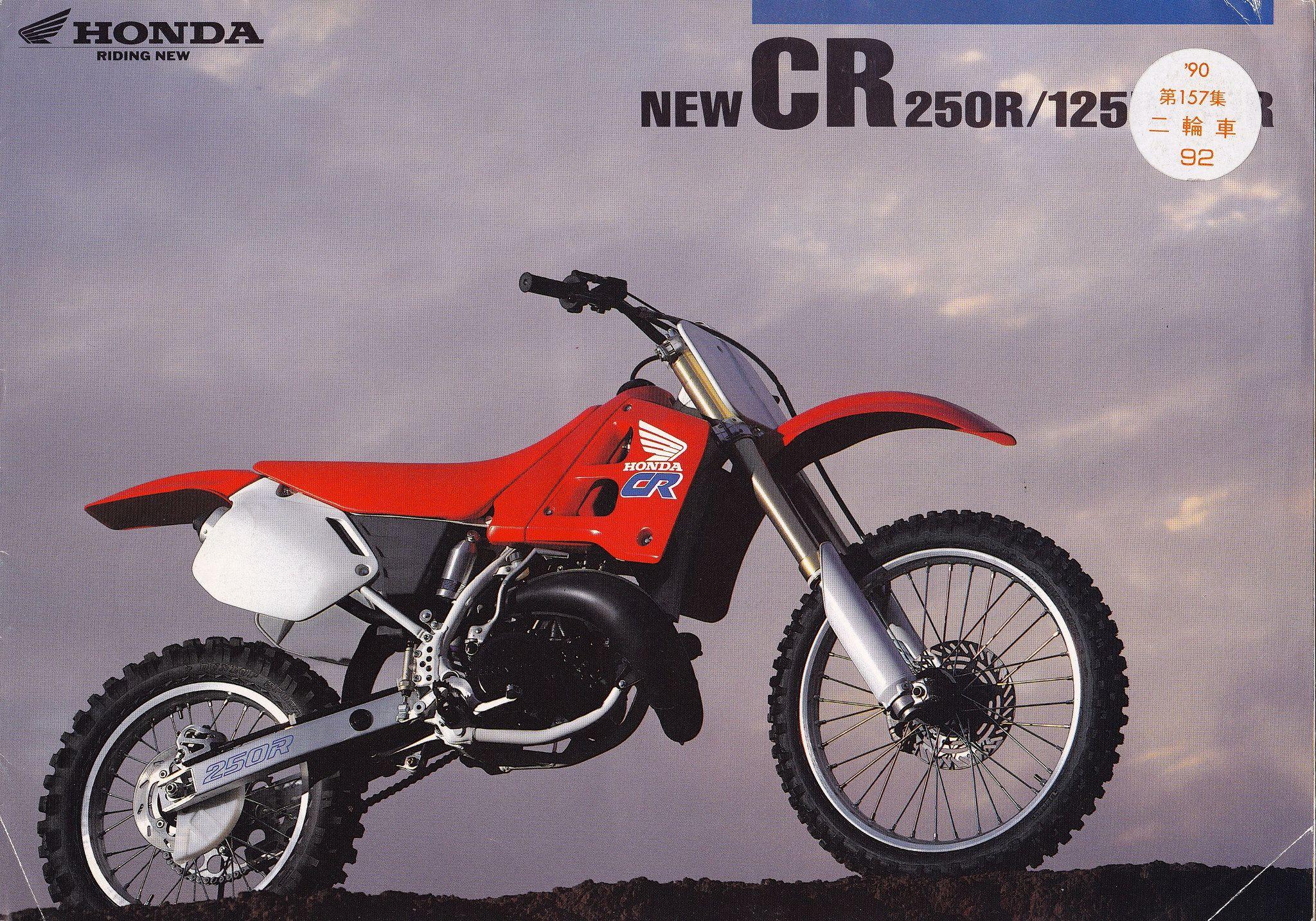 1990 Honda Cr Japanese Brochure Page 1 Honda Cr Honda New Honda