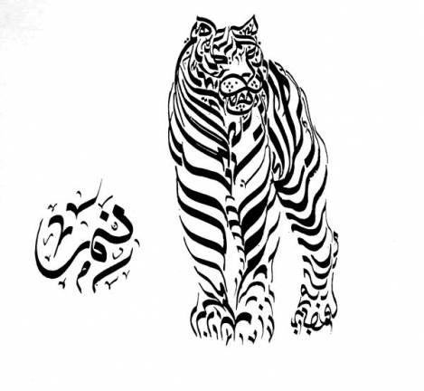 """Tiger"" written in Arabic Calligraphy"