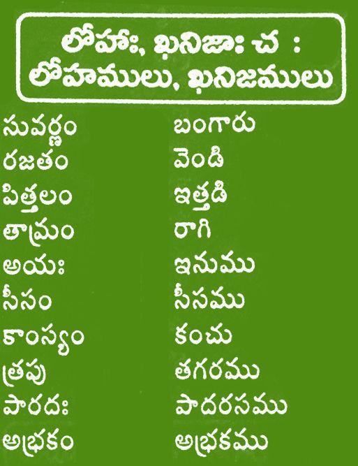 preschool meaning in telugu