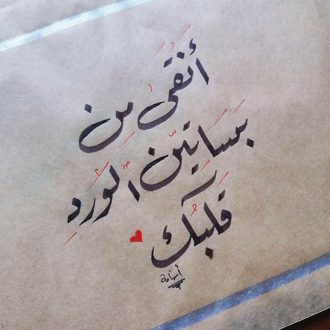 أنق ى م ن بس آتي ن الو رد ق لبک Friends Quotes Words Quotes Morning Love Quotes