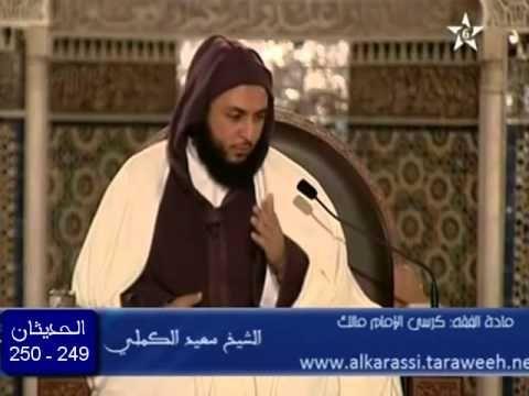 شرح موطأ الإمام مالك الشيخ سعيد الكملي الحديثان 249 و250 Incoming Call Screenshot Incoming Call Video