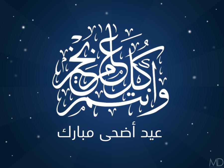 بطاقات معايدة عيد الأضحى Eid Greetings Islamic Calligraphy Calligraphy Art