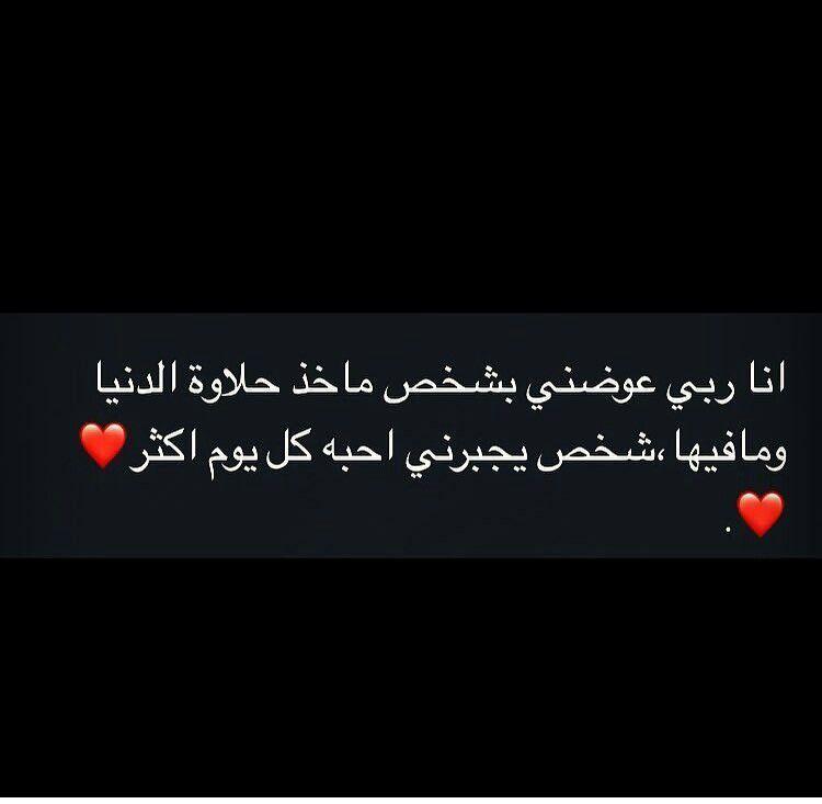 يارب احفظه لي Love Quotes Wallpaper Funny Arabic Quotes Short Quotes Love