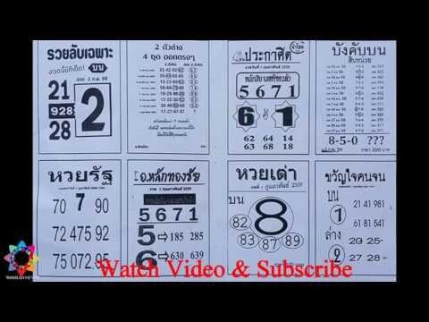 Thailand Lottery Magazine  16-8-2016 - http://LIFEWAYSVILLAGE.COM/lottery-lotto/thailand-lottery-magazine-16-8-2016-2/