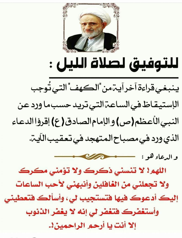 التوفيق لصلاة الليل Islamic Phrases Ali Quotes Islamic Quotes