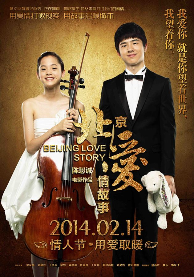 The Chinese Romance Film Beijing Love Story Set A Single Day