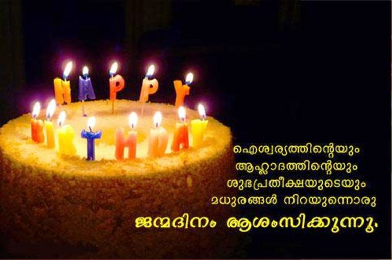 Prime 35 Malayalam Birthday Wishes Happy Birthday Wishes Images Funny Birthday Cards Online Overcheapnameinfo