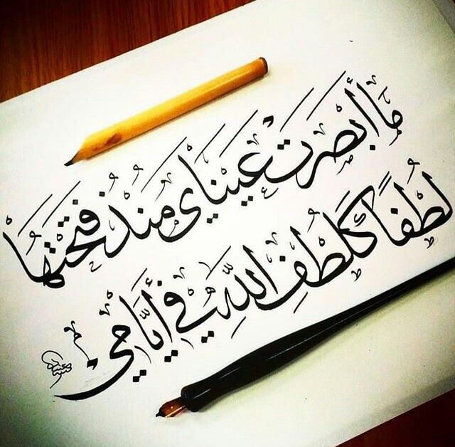 Pin By Amina Belk On Beautiful From Here And There Islamic Phrases Arabic Calligraphy Art Master Quotes