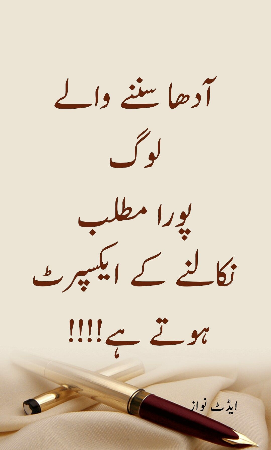 Pin By Munowar Iqbal On Gallery Pinterest Urdu Quotes Quotes