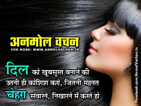 Khubsurti Beauty Quotes In Hindi With Images Kavita Hindi Quotes