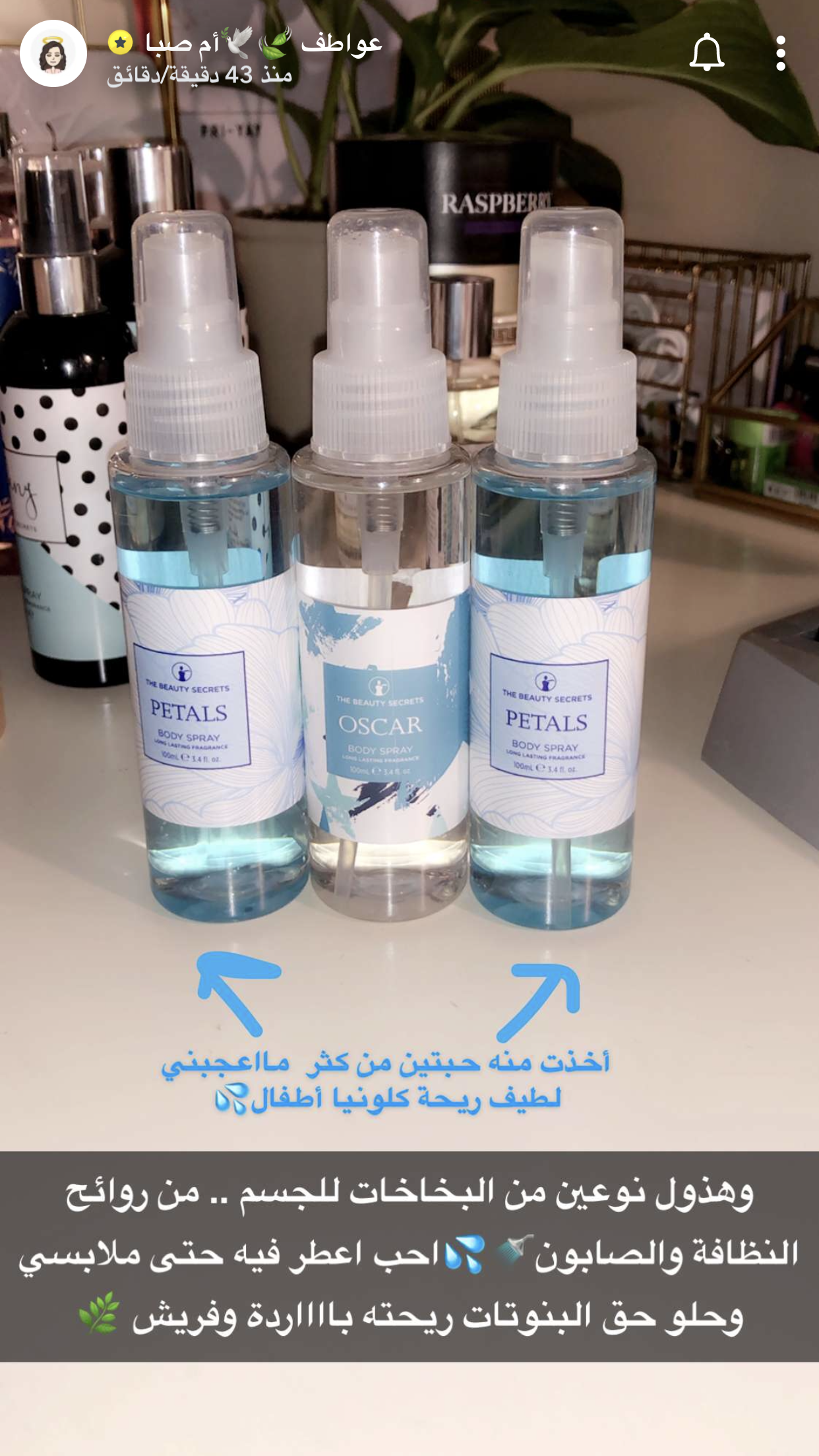 Pin By زينه On عطر Perfume Scents Body Skin Care Health Skin Care