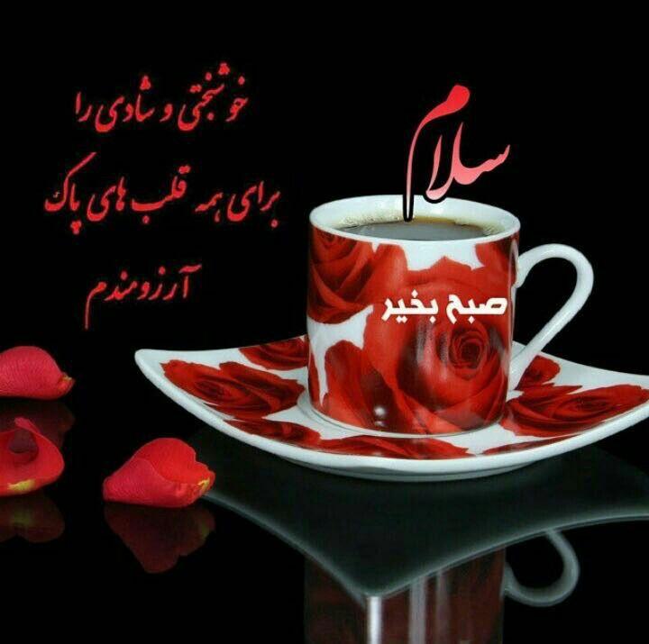 صبح بخیر Morning Greeting Good Morning Greetings Good Morning