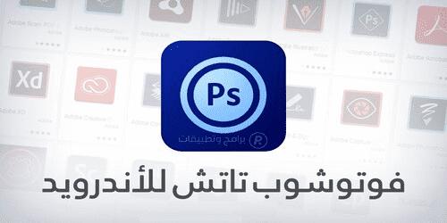 تحميل برنامج فوتوشوب تاتش 2020 للاندرويد كامل مجانا تنزيل Ps Touch مهكرة أفضل App Charger Pad Electronic Products